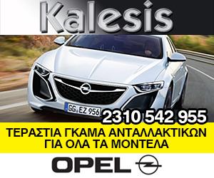 kalesis